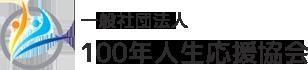 一般社団法人 100年人生応援協会